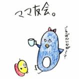 『☕ママ友会☕』の画像