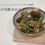 『こんにゃくとマッシュルームとウズラの卵の煮物』の画像