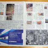 『京都新聞に掲載されました』の画像