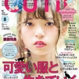 『【乃木坂46】齋藤飛鳥が専属モデルを務める雑誌『CUTiE』が休刊へ・・・』の画像