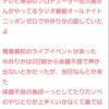 【NGT48】中井りかが陰で番組プロデューサーに文句を言っていたのを、プロデューサー本人から暴露されてしまうwwwwwwwwwwww