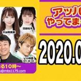 『[動画]2020.04.23 MBSラジオ「アッパレやってまーす! 木曜日」 【=LOVE(イコールラブ) 大谷映美里】』の画像