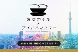 【アイマス】「変なホテルとアイドルマスター」の展開決定!10月30日より予約開始予定!