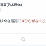 『【乃木坂46】秋元真夏『ひらがなけやき最高♡ #ひらがなくりすます2018 』』の画像