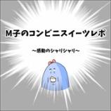 『M子のコンビニスイーツレポ〜感動のシャリシャリ〜』の画像