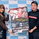 『【乃木坂46】山崎怜奈とホリエモンの2ショットがこちらwwwwww』の画像