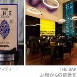『【イベント】バレンタイン限定チョコレートカクテル&お酒のマリアージュ体験』の画像