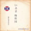 いるま幼稚園 第5回卒業記念[EP/自主制作/s-0891・2]