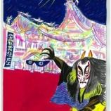『歌舞伎「あらしのよるに」東京公演いよいよ開幕!!』の画像