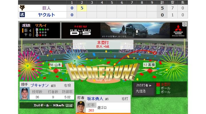 【 動画 】巨人・坂本、第6号3ランホームラン!ビヤヌエバも第4号ソロホームラン![巨5-0ヤ]