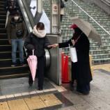 『新宿駅での配布(^^♪』の画像