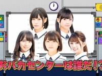 【日向坂46】おバカユニット曲とかしこユニット曲まだですか