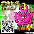 【LINE BIGスタンプ】「オクマンくん BIGスタンプ」販売開始!