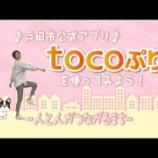 『戸田市の広報番組ふれあい戸田5月号「戸田市公式アプリtocoぷりを使ってみよう!〜人と人がつながるまちへ」』の画像