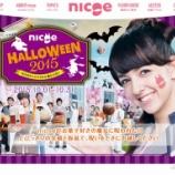 『ニコエの公式サイトがハロウィン仕様に!10月1日から「nicoe HALLOWEEN 2015」がはっじまるよー!』の画像