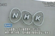 NHK受信料、テレビない世帯も ネット拡大で検討  総務省が見直し着手…「見ない権利は」「スクランブル化しろよw」の声
