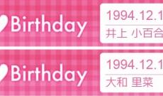 乃木坂46大和里菜、Xmasライブで誕生日演出に入らず解雇濃厚