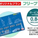『JTBの「たびたびバンク」で貰ったサービス額でグリーン車に乗って名古屋に行ってきた。』の画像