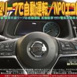 『新型リーフで自動運転(16)/NPOエコレボ』の画像
