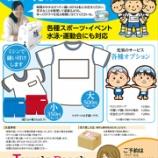 『【制作実績】ゼッケン縫い付けチラシ 〜ジュエルズピーチ様〜』の画像