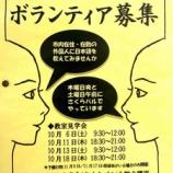 『日本語教室ボランティア募集!戸田市国際交流協会 教室見学会を明日18日に開催します。』の画像