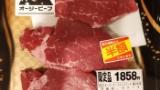 スーパーでくっそ安い牛肉買ってきたwww(※画像あり)