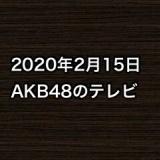 2020年2月15日のAKB48関連のテレビ