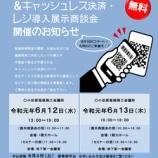 『消費税関連セミナー「戦略的キャッシュレスの活用 」〜売上に結びつけるには〜』の画像