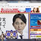 『【テレビ出演】日テレ「有吉ゼミ」』の画像