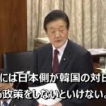 【動画】国会、民進党「韓国の対日世論が良くなる政策を日本がやることが重要だ!」