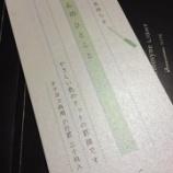 『感謝の気持ちをのせて MIDORI 一筆箋「ほんのひとこと」』の画像