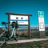 『電動アシスト自転車で河口まで』の画像