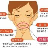 『口輪筋と健康 【ふかさわ歯科クリニック】』の画像