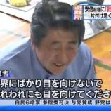 『【やってる感】安倍首相、熊本の豪雨被災地を視察 千寿園で黙禱』の画像