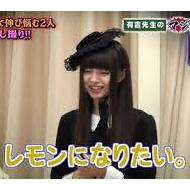 市川美織(フレッシュレモン)ちゃん、有吉さんのおかげでブレイクの兆し!! アイドルファンマスター