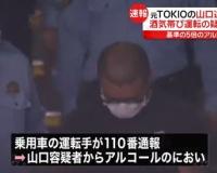 山口容疑者がまたTOKIOに戻る方法wwwwwww
