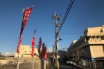 初詣のその先!交野市役所周辺、赤いのぼりがめっちゃ出てその正体とは!?