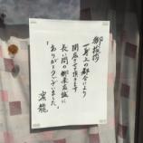 『【閉店】街外れにある老舗ラーメン屋「濱龍」さんが閉店してたみたい - 中区元浜町』の画像
