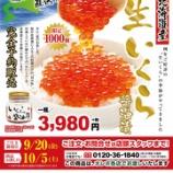 『8/28(水)「北海道産 生いくら」ご注文受付開始!』の画像