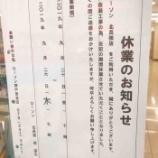 『ローソン北長狭店さんが改装工事のため休業します!』の画像