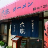 『JAL×はんつ遠藤コラボ企画【大分編】1日め・冷麺(六盛)』の画像