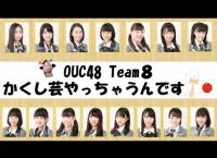 【チーム8】エイトの日でかくし芸を披露できるメンバー5人が決定!