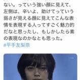『【欅坂46】Mステの平手友梨奈の表情、右側は『私は負けない』左側は『辛いよ、助けて』を表現しているという独自のファン解釈が出回っている模様・・・』の画像