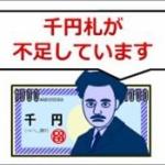 コンビニ「1000円札が不足しています」「5千円札が不足しています」←なんで銀行に両替に行かないんだ?