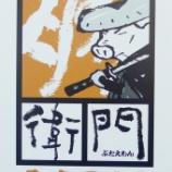 『黒豚バー豚衛門』の画像