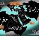 イスラム国が5年後の支配地域を発表、これでイスラム国を相手するなっていうのは無理だわ