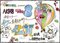 チーム8 佐賀ツアー、夜公演後に「チーム8 新年会」を開催!チケット一般発売は明日(12/14)10時からスタート!