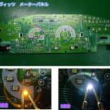 『トヨタ ヴィッツ エアコン・Pスタート・メーターパネル等のLED打ち換え(LED交換)手術』の画像