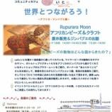 『 【明日】3/25(日)は墨田区の「cafeいと」でRupurara Moonのギャラリー展!』の画像
