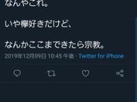 【悲報】欅坂46ファンの洗脳が解け始めるwwwwwwwwww